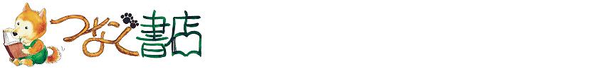つなぐ書店 福岡県久留米市の古本屋(福岡県公安委員会許可 第904011810032号 書籍商)